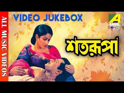 Satarupa | শতরূপা । Bengali Songs Video Jukebox । Mousami Chatterjee, Ranjeet Mullick