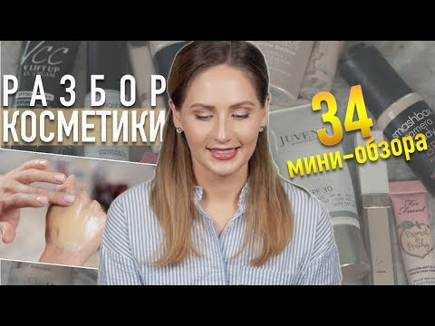 РАЗБОР декоративной косметики