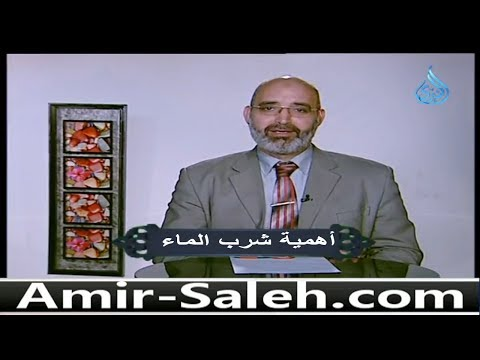 أهمية شرب الماء | الدكتور أمير صالح | صحة وعافية