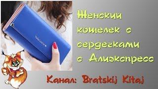 Женский кошелек с сердечками с Aliexpress (алиэкспресс)(, 2015-07-14T16:49:41.000Z)