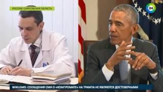 Обама уходит, двойники остаются   МИР24