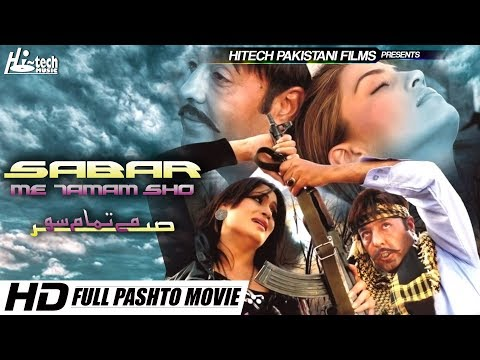 Sabar Me Tamam Sho (2017 Full Pashto Film) - Shahid Khan, Jehangir Khan - Latest Movie
