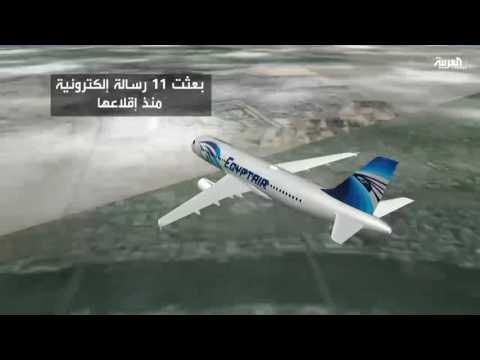 اخر اخبار الطائرة المصرية المنكوبة | تحقيقات مستمرة