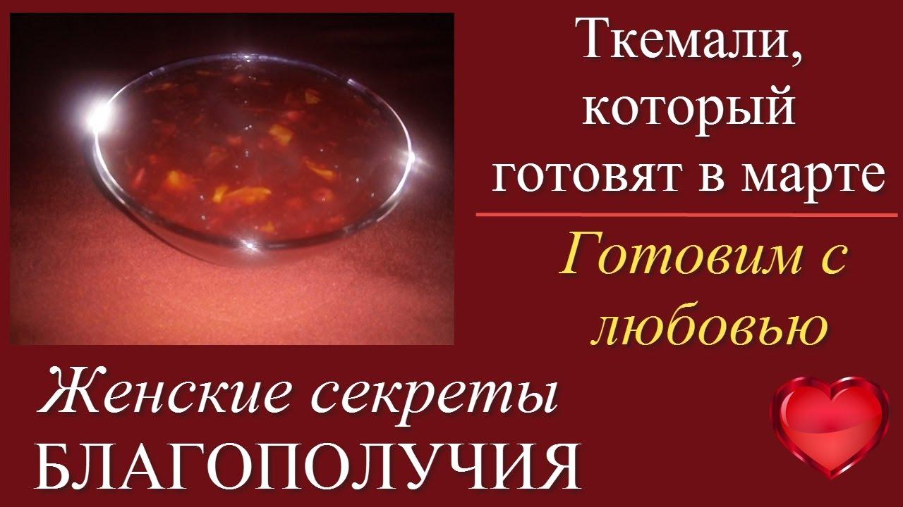 #Ткемали, который готовят в марте. Самый вкусный #рецепт + пошаговая видео инструкция.