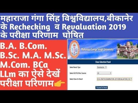 MGSU Revaluation Result 2019, BA BSc MA MSc MCom का इस दिन आएगा परिणाम/MGSU  Results 2019