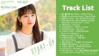 스타트업 OST (START-UP OST) Part 1-15