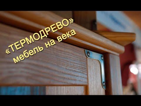 """""""ТЕРМОДРЕВО"""" - мебель на века"""