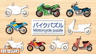 【パズルで知育】ちょっとむずかしいバイクパズル【赤ちゃん・子供向けアニメ】Motorcycle & Bicycle puzzle for kids