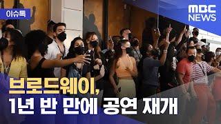 [이슈톡] 브로드웨이, 1년 반 만에 공연 재개 (20…