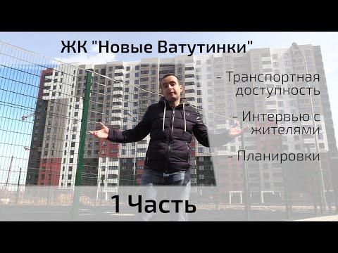Обзор ЖК Новые Ватутинки (Микрорайон Центральный). Часть 1. Квартирный Контроль