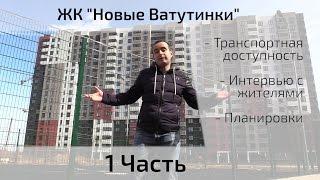 видео Новостройки в Ватутинках от застройщика