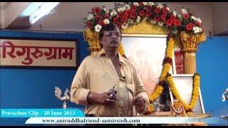 Sadguru Shree Aniruddha Bapu Pravachan 20 Jun 2013  - गुरुपौर्णिमेचे महत्त्व