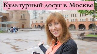 Смотреть видео Куда сходить в Москве? Выставка Арсена Агаханянца / Москва 2018 онлайн