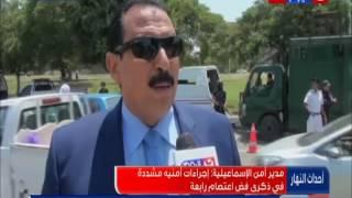 بالفيديو..استعدادات محافظة الإسماعيلية لذكرى فض رابعة