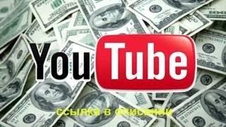 Хотите увидеть Как Уникализировать чужое видео на youtube? Часть #1