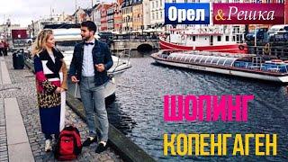 Копенгаген Самый сказочный город Орел и решка Шопинг 2016 Интер