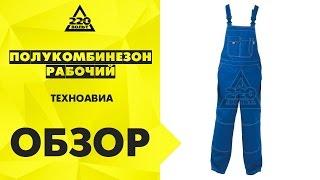 Обзор Полукомбинезон рабочий ТЕХНОАВИА 3 068