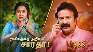 Chithi 2 | Special Episode Part - 1 | Ep.145 & 146 | 31 Oct | Sun TV | Tamil Serial
