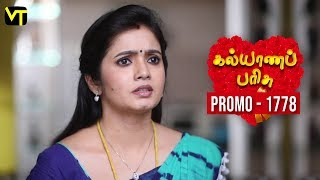 Kalyanaparisu Tamil Serial - கல்யாணபரிசு | Episode 1778 - Promo | 09 Jan 2020 | Sun TV Serials