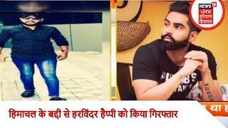 Parmish Verma गोली कांड: हिमाचल के बद्दी से हरविंदर हैप्पी को किया गया  गिरफ्तार