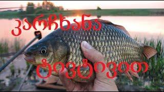 თევზაობა ტივტივით კარჩხანაზე გაზაფხული 2020