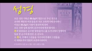 킹제임스 흠정역 성경낭독 (창세기23장) 2017년