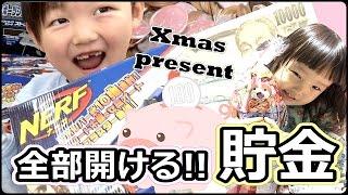 【2016クリスマス】小銭貯金箱4つあけてプレゼント買いに行ったら大量に買わされたっ!!Surprise Christmas present #1514 thumbnail