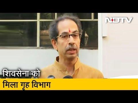 Maharashtra में हुआ मंत्रालयों का बंटवारा