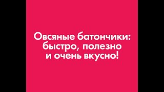 Овсяные батончики: вкусный и быстрый рецепт   Рецепты онлайн-гипермаркета 21vek.by