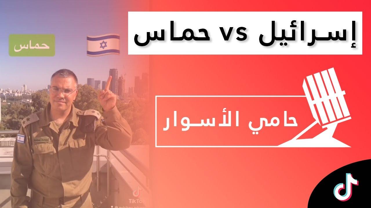إسرائيل دولة الأخلاق والإنسان
