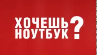 """Elektrosila commercial // Рекламный ролик распродажи ноутбуков и нетбуков в """"ЭЛЕКТРОСИЛА"""""""