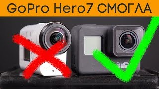 GoPro Hero 7 уделала Sony X3000? Уже не стыдно