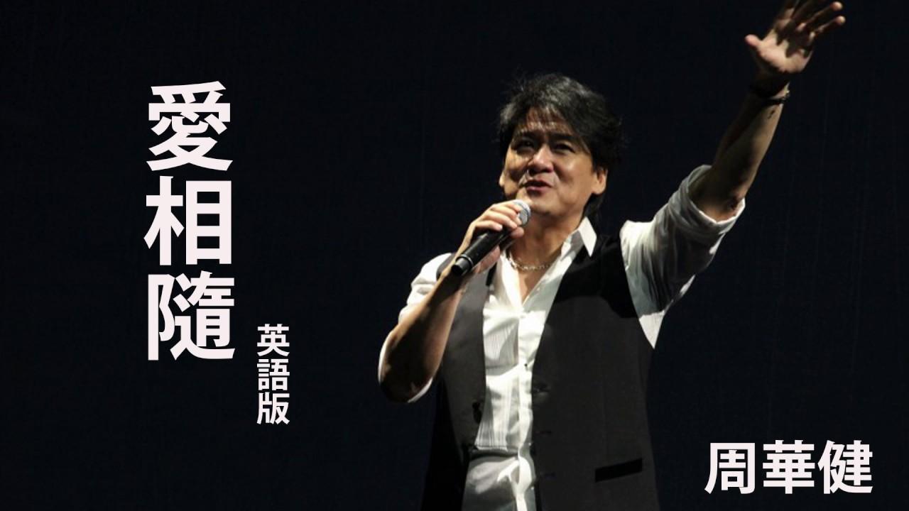 【聽歌學英文-東洋風】周華健|愛相隨|英語版 - YouTube