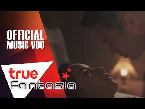 ต้น ธนษิต - ไม่รู้สึก [Official MV]