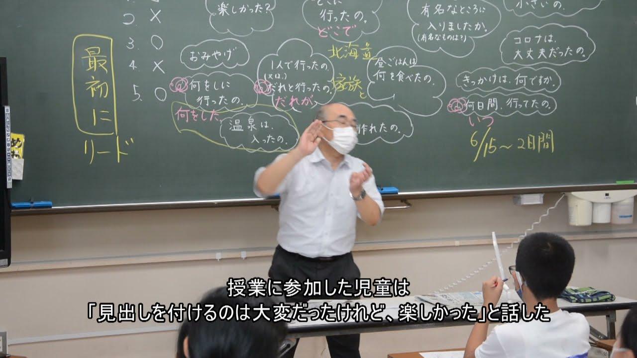 嬉野市の塩田小で佐賀新聞社によるNIE出前授業(2021年6月15日)