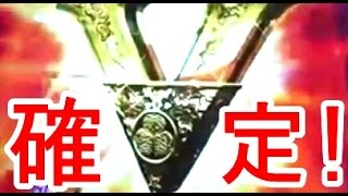 【CR暴れん坊将軍 怪談】激アツ大当たりをまとめました。赤家紋保留やデ...