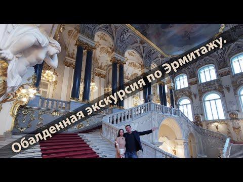 Санкт-Петербург. Потрясающая прогулка