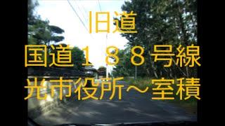 【旧道】国道188号線 光市役所から室積まで