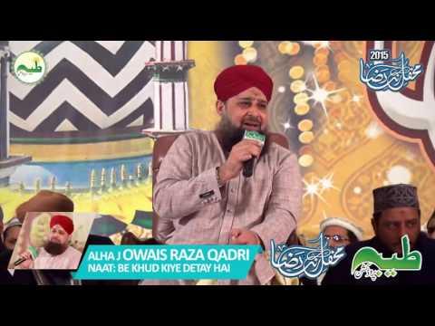 Madine Qafile Jate Hain Main Bi Ayon ga & Umrah Ticket Qura Andazi  By Qibla Owais Raza Qadri