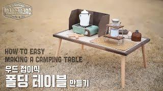 감성캠핑 우드 테이블 만들기 DIY, 갬성캠핑 장비, …