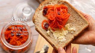 당근 샌드위치 만들기 당근요리, 아침식사 메뉴 (Car…