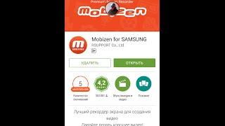 SAMSUNG Mobizen Как снять видео с экрана телефона Захват видео с Android без root-прав