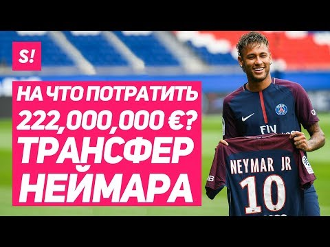 ЧТО КУПИТЬ НА СТОИМОСТЬ НЕЙМАРА? 222,000,000 ЕВРО!