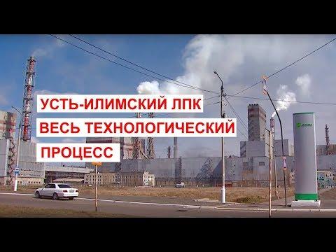 Усть-Илимский ЛПК