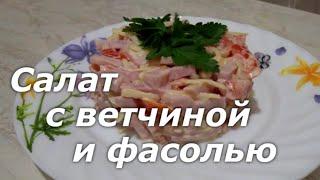 Салат с ветчиной и фасолью. Очень быстрый и вкусный праздничный салатик.