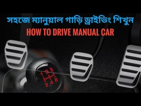 manual car driving tutorial easy way to drive manual car how to drive car bangla tutorial. Black Bedroom Furniture Sets. Home Design Ideas