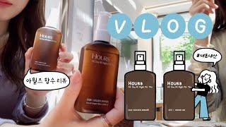 [VLOG] 향알못의 아월즈향수 리뷰