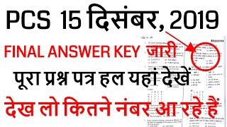 PCS 2019 FULL PAPER SOLUTION  15 december  2019/ uppsc pcs official answer key 15 december, 2019