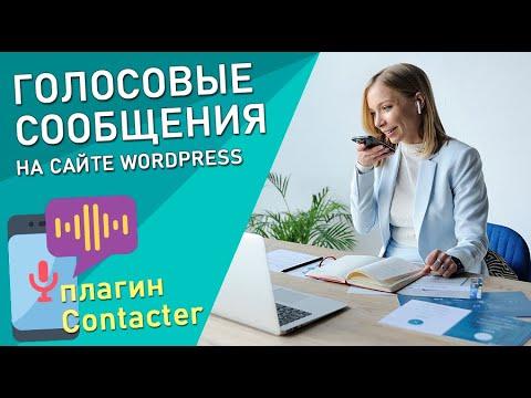 Отправка голосовых сообщений на сайте WordPress. Обзор плагина Contacter