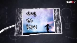 """[장스프로덕션] 상패 전문제작업체 """"헤브론(H…"""